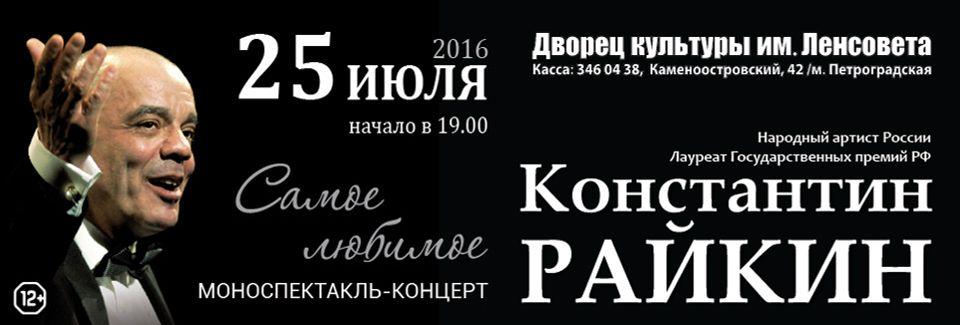 """Моноспектакль-концерт Константина Райкина """"Самое любимое"""""""