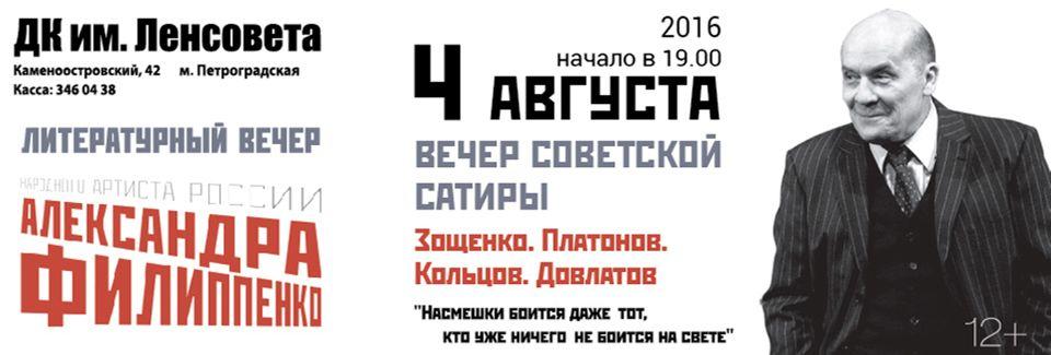 Александр Филиппенко. Вечер советской сатиры.