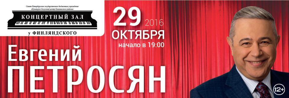 Творческий вечер Евгения Петросяна 12+