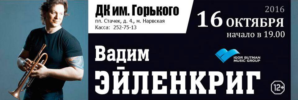 Джазовый концерт Вадима Эйленкрига