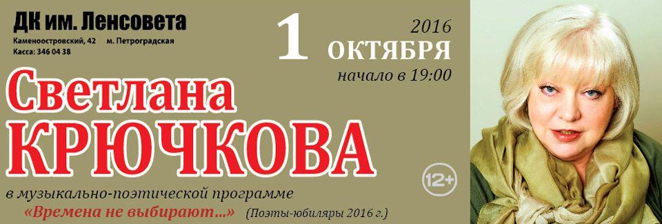 """Светлана Крючкова """"Времена не выбирают"""""""