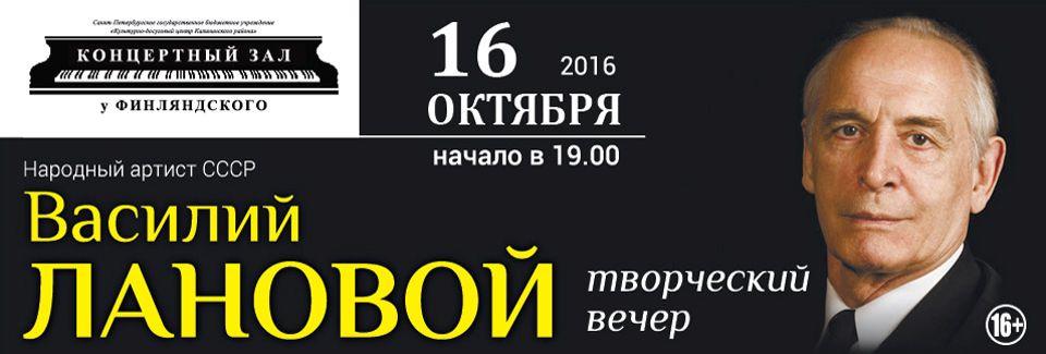 Творческий вечер Василия Ланового 12+